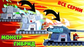 All mini-series Hybrid Monsters - Cartoons about tanks