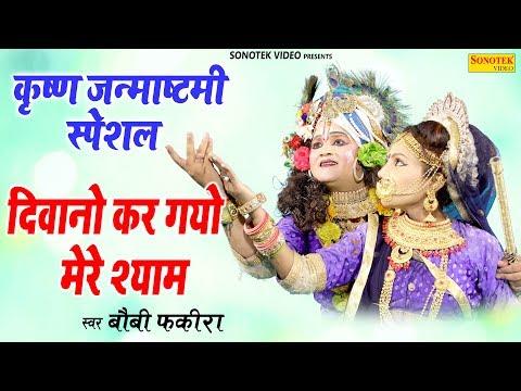 जन्माष्टमी-स्पेशल-भजन-:-दिवानो-कर-गयो-श्याम-|-bobby-fakeera-|-most-popular-shree-krishna-bhajan-2019