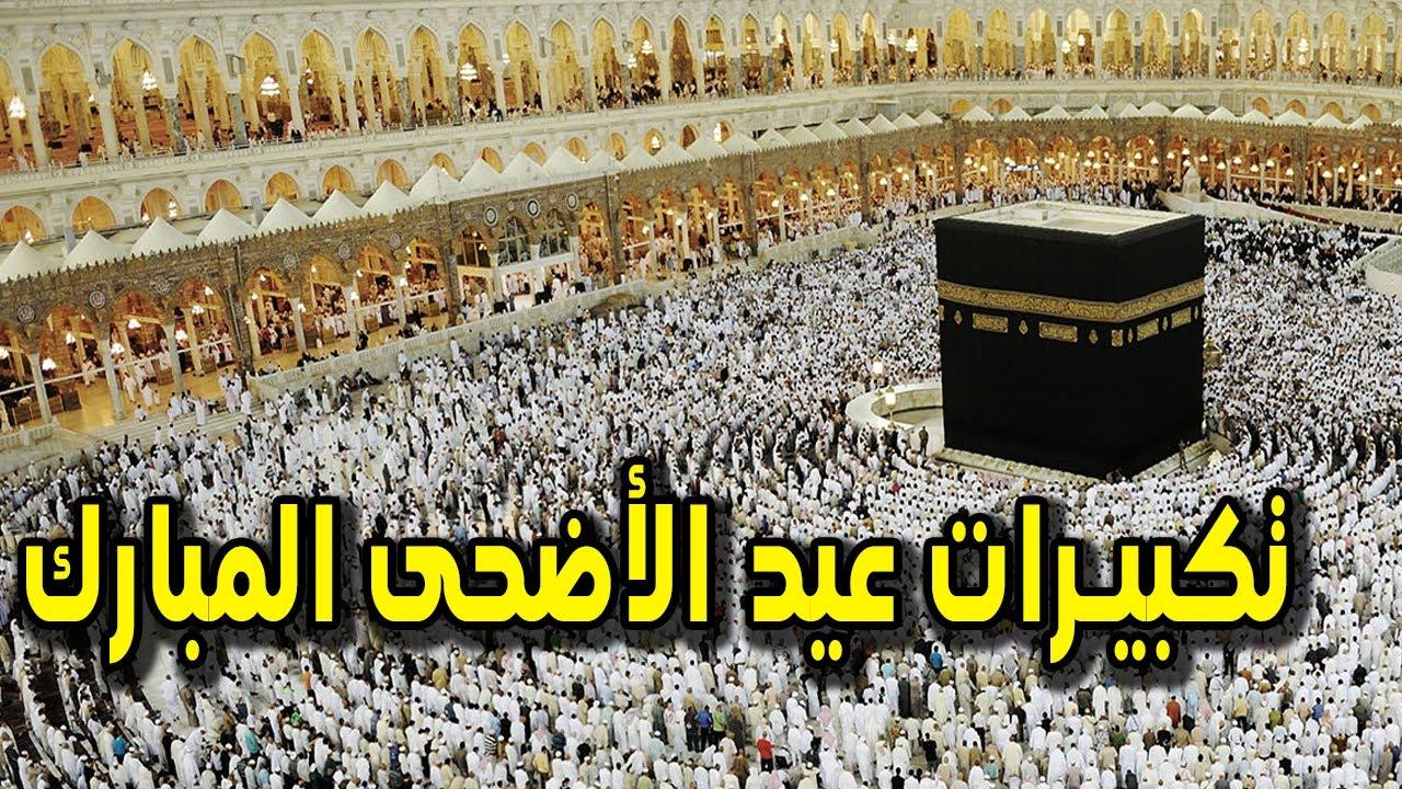 تكبيرات عيد الاضحى المبارك بأجمل صوت ستسمعه في حياتك !.