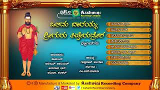 Olidu Barayya Shri Guru Thipperudresha || Juke box ||  Kannada Devotional Songs