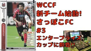 #3【始動ที่เริ่มต้น】さっぽこFC WCCF(WORLD CLUB Champion Football)