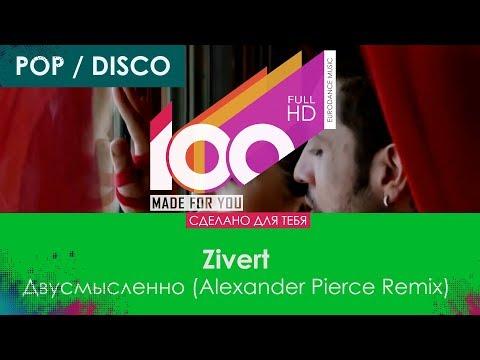 Zivert - Двусмысленно (Alexander Pierce Remix) [Extended Version]