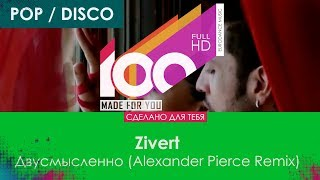 Zivert - Двусмысленно (Alexander Pierce Remix) [Extended Version]