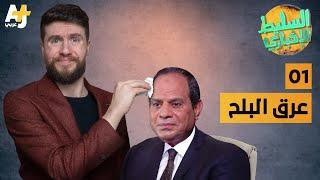 السليط الإخباري - عرق البلح | الحلقة (1) الموسم السابع