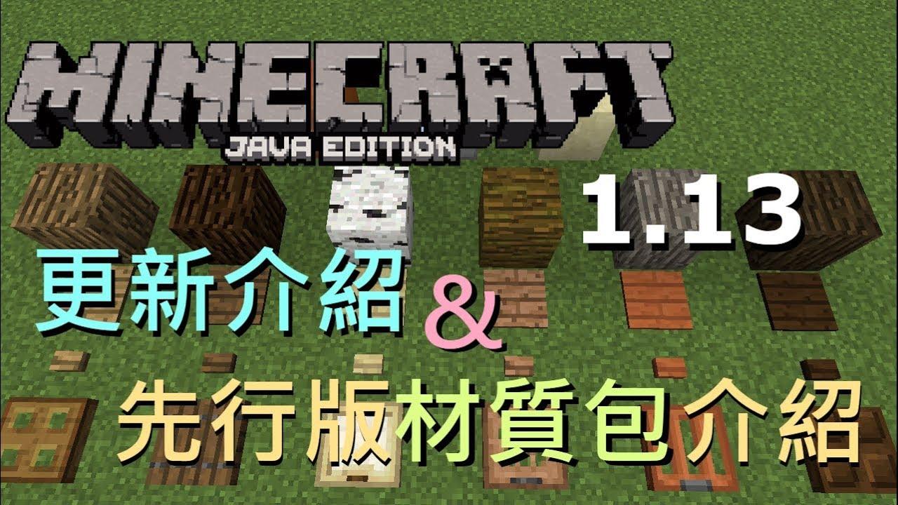 Minecraft 1.13 更新&材質包介紹 l 新版材質包下載! l - YouTube