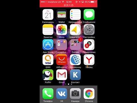 Как удалить приложение с айфона 6 s