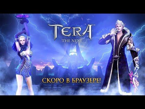 TERA: Скоро в браузере!