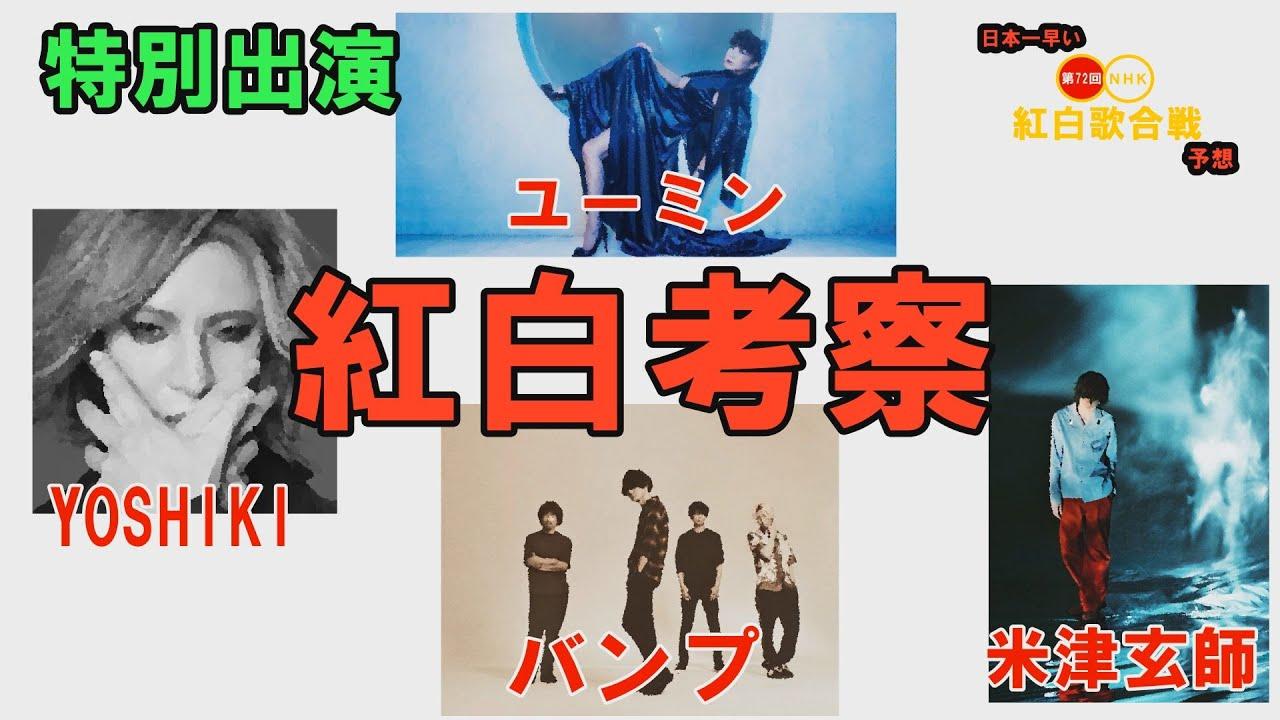 【2021年】特別出演歌手を考察!【日本一早い第72回NHK紅白歌合戦予想の考察 #9】