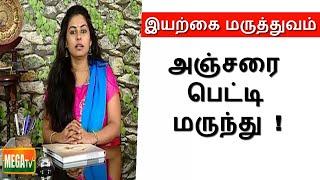 Ayul kakkum Ayurvedam - Mega TV Tamil Health Show