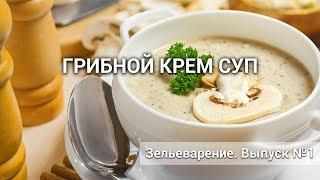 Грибной крем-суп из шампиньонов. Рецепт