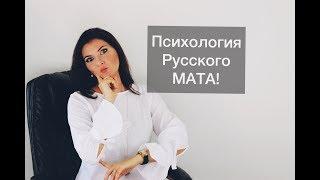 Секрет успеха русского мата!