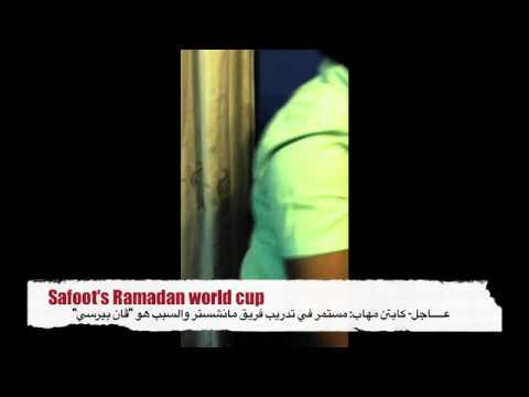 Safoot Ramadan World cup