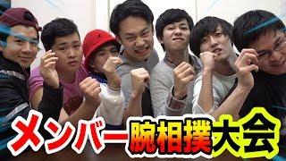 フィッシャーズ腕相撲大会を全員でしたら、まさかの結果に!! thumbnail