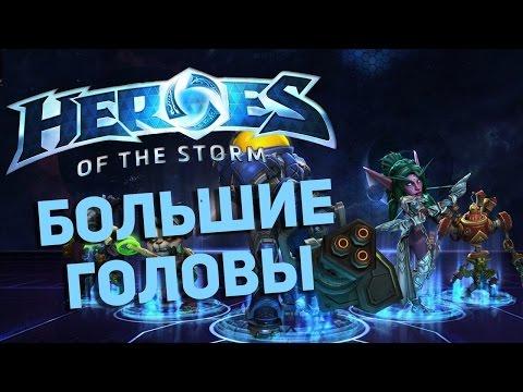 видео: Большие головы в heroes of the storm