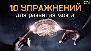 10 упражнений для развития памяти и стимуляции работы мозга.
