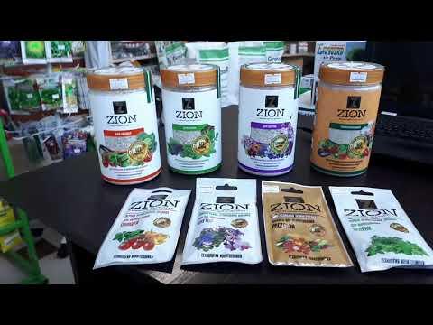 Zion / Цион. Питательный субстрат для всех типов растений. Не является удобрением.