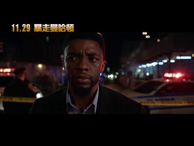 【暴走曼哈頓】21 Bridges 正義預告 ~ 11/29 插翅難逃