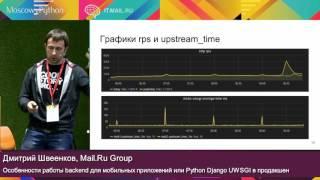 Особенности работы backend для мобильных приложений, или Python Django UWSGI в продакшен