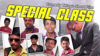 Special class - telugu comedy short film