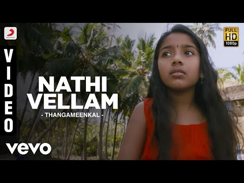 Nathivellam Song Lyrics From Thanga Meengal