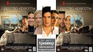 Царство красоты (2015) трейлер | Смотрел-ТВ | smotrel-tv.ru