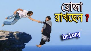 New Bangla Funny Video | Ramadan | New Video 2018 | Dr Lony Bangla Fun