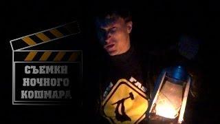HFM Backstage - Съемки ночного кошмара(, 2013-10-11T13:20:20.000Z)