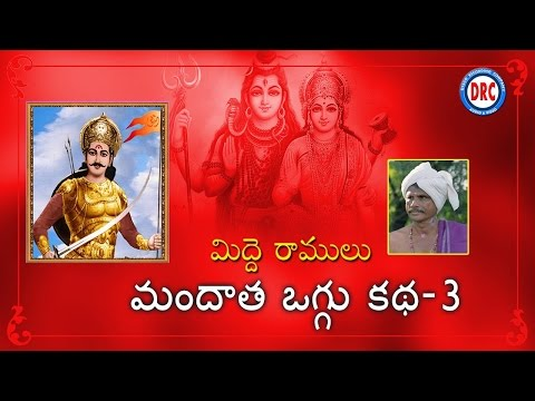 Mandhata Oggu Katha Part-3 By Midde Ramulu || Telengana Janpada Katha