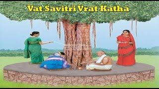 Vat Savitri vrat Katha | Satyavan Savitri story | Vat Savitri fast story