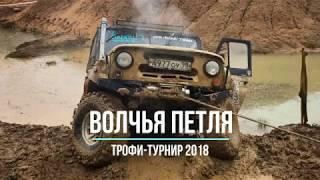 Фото ВОЛЧЬЯ ПЕТЛЯ. Трофи-турнир 2018.