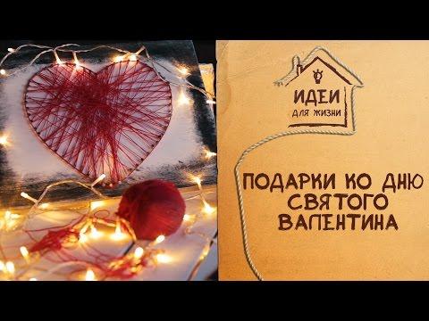 Подарки ко Дню святого Валентина [Идеи для жизни]