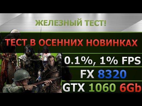 FX 8320 и
