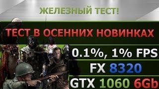 8320 та FX GTX 1060 6Gb - Повний тест в осінніх новинки.