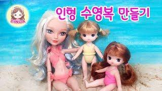 [해변시리즈 #4] 미니어쳐/인형 바느질 없이 수영복 만들기 MINIATURE/Doll Beach series #4 - swimsuit (no sew) /딩가의 회전목마