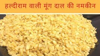 हल्दीराम जैसी मूंग दाल की नमकीन Moong Daal ki Namkeen| How to Make Moong Dal Namkeen Recipe in Hindi
