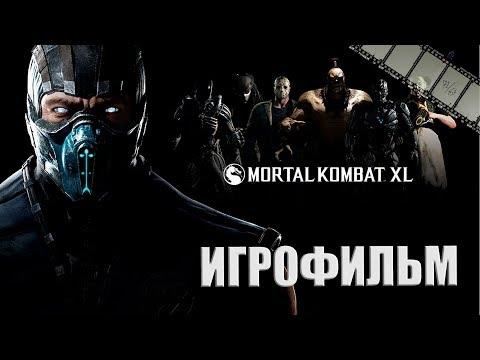 Mortal Kombat XL Игрофильм | Сюжет