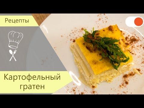 Гратен из Картофеля - Готовим вкусно и легко