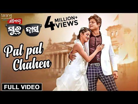Pal Pal Chahen - Official Full Video | Sriman Surdas | Babushan, Bhoomika, Swayam