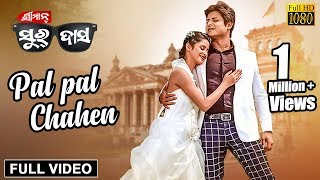 Pal Pal Chahen - Official Full Video | Sriman Surdas | Babushan, Bhoomika, Swayam