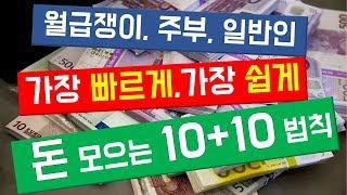 가장 빠르고 쉽게 돈모으는 10+10법칙 (월급쟁이,주부,일반인) 지금은 돈을 모아야할때!
