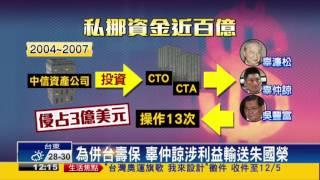 中信金弊案 特偵起訴辜仲諒等8人-民視新聞