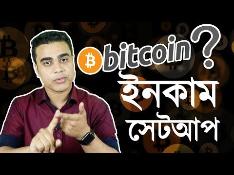 What is Bitcoin? How to Earn Bitcoins & How Bitcoin Mining Works? in Bangla