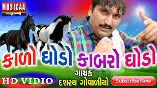 Kalo Ghodo Kabro Ghodo | Latest Gujarati Song 2017 | Dashrath Govaliyo | Full HD Video Song