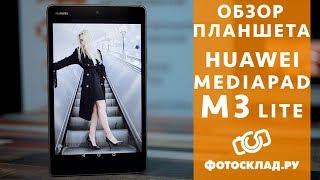 HUAWEI MediaPad M3 Lite 8 обзор от Фотосклад.ру