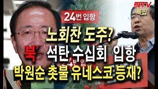 락TV-7-19[목]▣노회찬 미국으로 도망?▣北석탄 운반 부산항 입항 수십 차례 ▣ 박원순