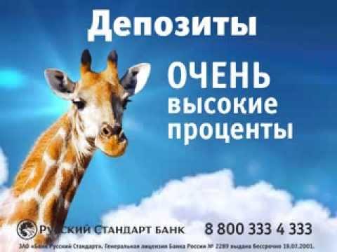 """Ролик для банкоматов банка """"Русский Стандарт"""" рассказывающий о депозитах"""