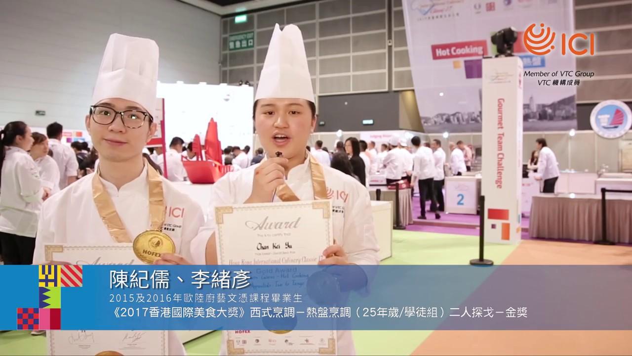 國際廚藝學院畢業生ICI Graduates@HKICC 2017-西式烹調二人探戈金獎Western Cuisine Two to Tango Gold Award - YouTube