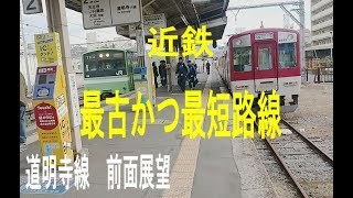 近鉄最古で最短な路線。前面展望、近鉄道明寺線。Kintetsu Domyoji line. Osaka/Japan.