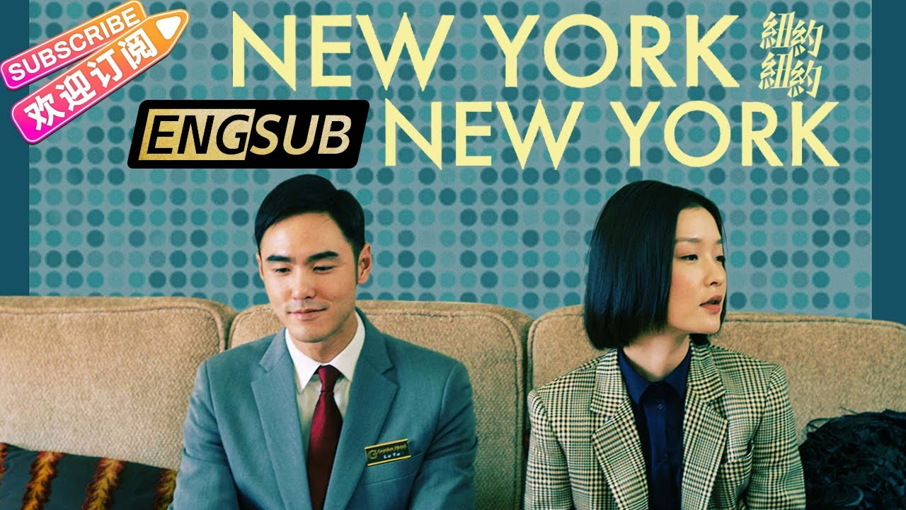 【ENG SUB】《纽约纽约/New York New York》在欲望都市中爱欲缠绵 带你回忆90年代出国热潮 | 阮经天 杜鹃 苗侨伟 叶童【捷成华视华语影院】
