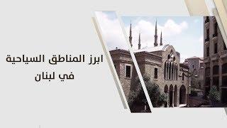 ابرز المناطق السياحية في لبنان
